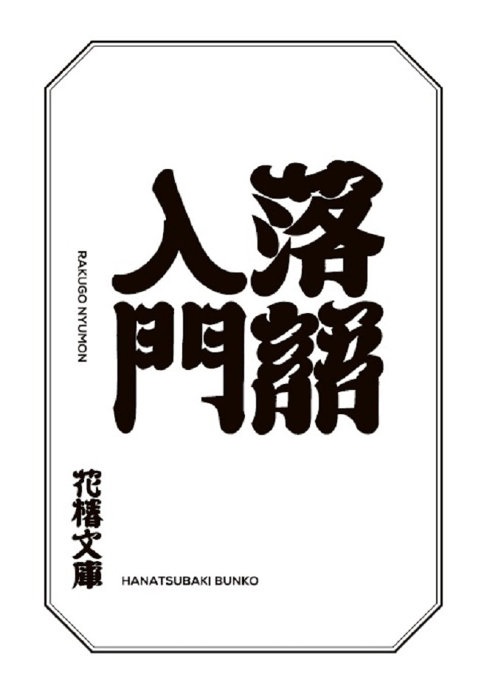 『花椿』秋号「花椿文庫」表紙