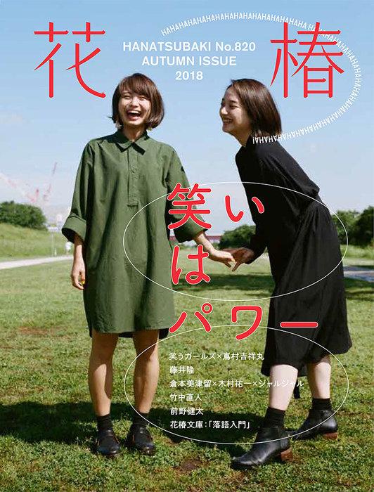 『花椿』秋号表紙