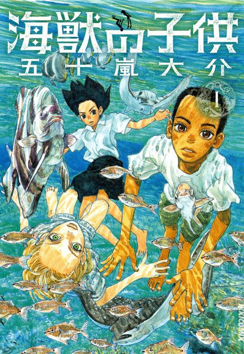 五十嵐大介『海獣の子供』1巻表紙 ©五十嵐大介/小学館