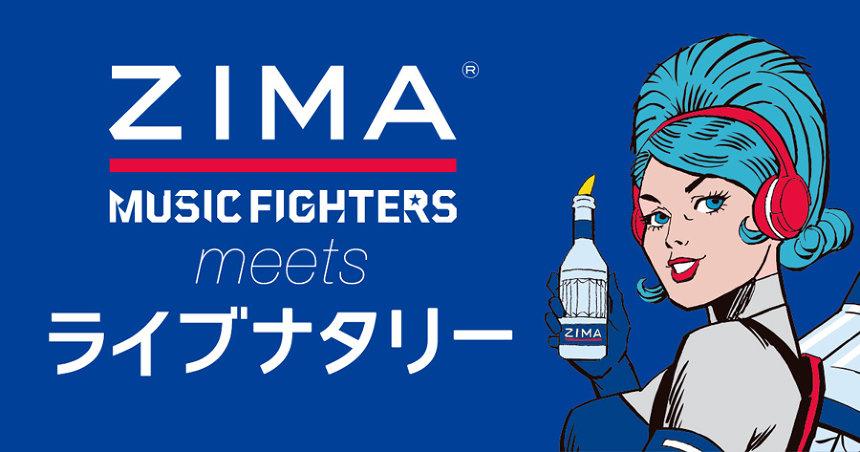 『ZIMA MUSIC FIGHTERS meets ライブナタリー』ビジュアル