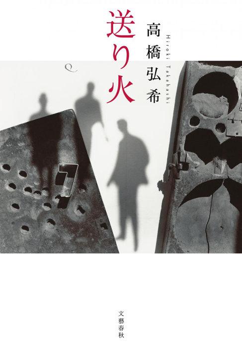 高橋弘希『送り火 』表紙(文藝春秋)