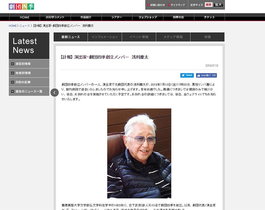 演出家・浅利慶太が逝去、85歳 劇団四季の元代表