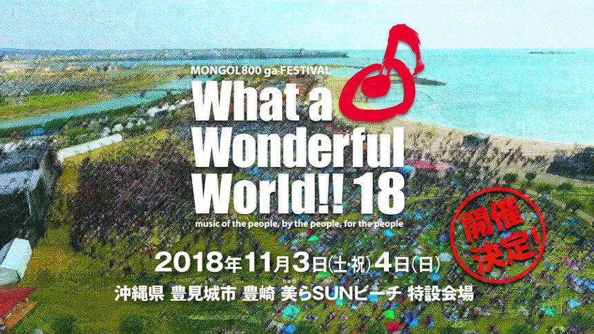 『MONGOL800 ga FESTIVAL What a Wonderful World!!18』ビジュアル