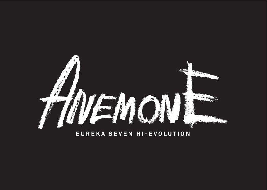 『ANEMONE/交響詩篇エウレカセブン ハイエボリューション』ロゴ ©2018 BONES/Project EUREKA MOVIE