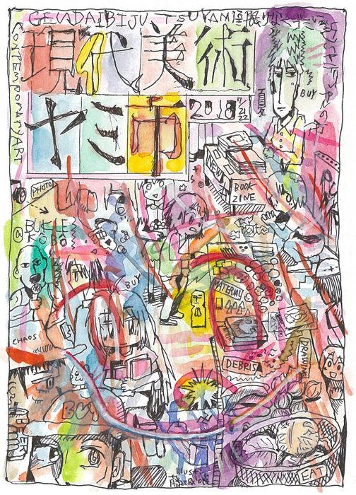 『現代美術ヤミ市 ――限りなくゴミに近いマテリアルの市』メインビジュアル