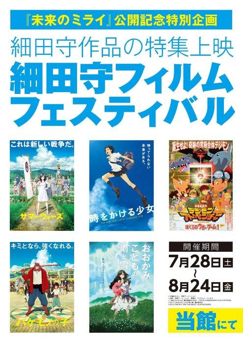 『細田守フィルムフェスティバル』ビジュアル