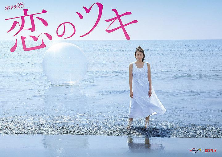 『恋のツキ』メインビジュアル ©新田 章/講談社 ©「恋のツキ」製作委員会
