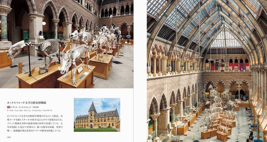 『世界の美しい博物館』より