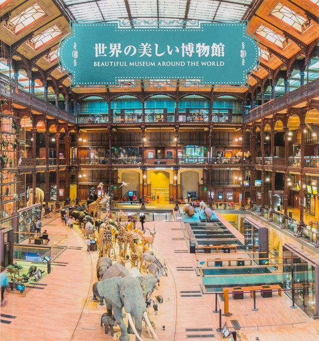 『世界の美しい博物館』表紙