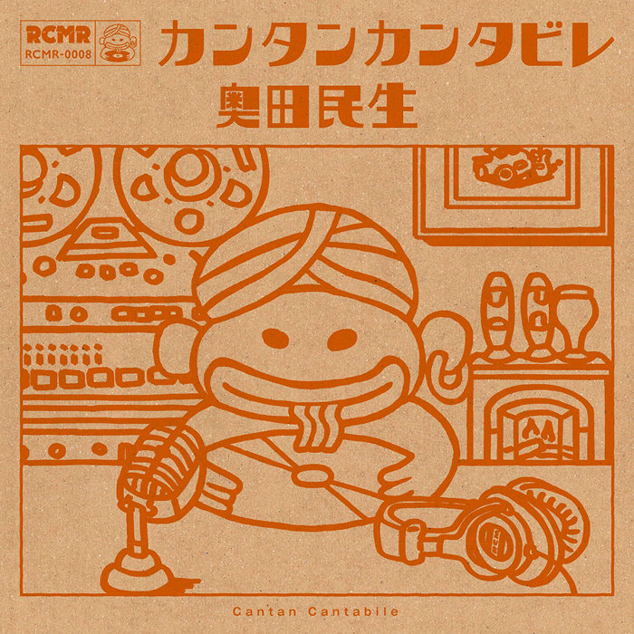 奥田民生『カンタンカンタビレ』CDジャケット