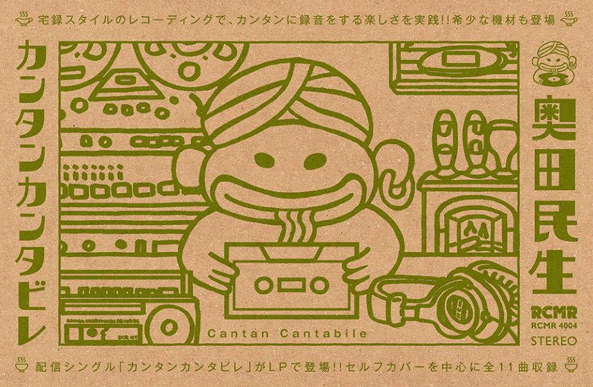 奥田民生『カンタンカンタビレ』カセットテープジャケット