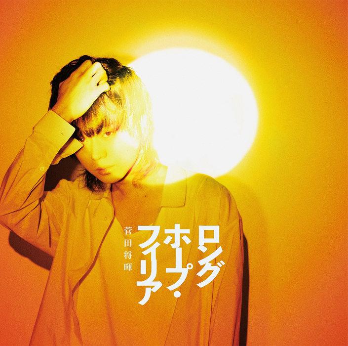 菅田将暉『ロングホープ・フィリア』通常盤ジャケット