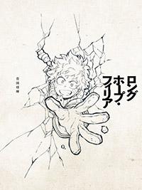 菅田将暉『ロングホープ・フィリア』期間限定盤