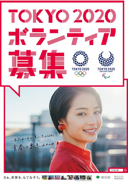 東京オリンピック・パラリンピックのボランティア募集CMのキービジュアル