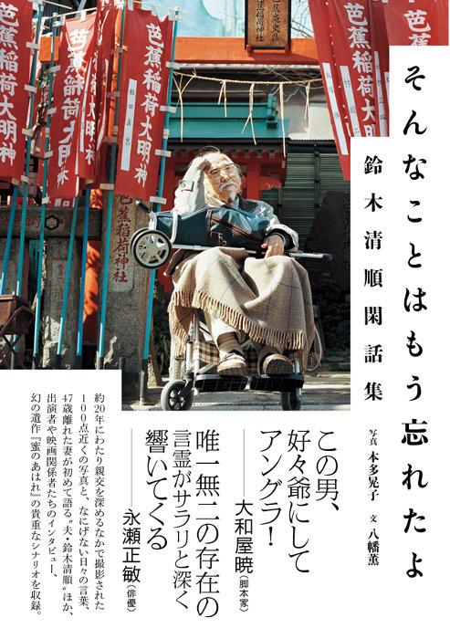 『そんなことはもう忘れたよ 鈴木清順閑話集』表紙