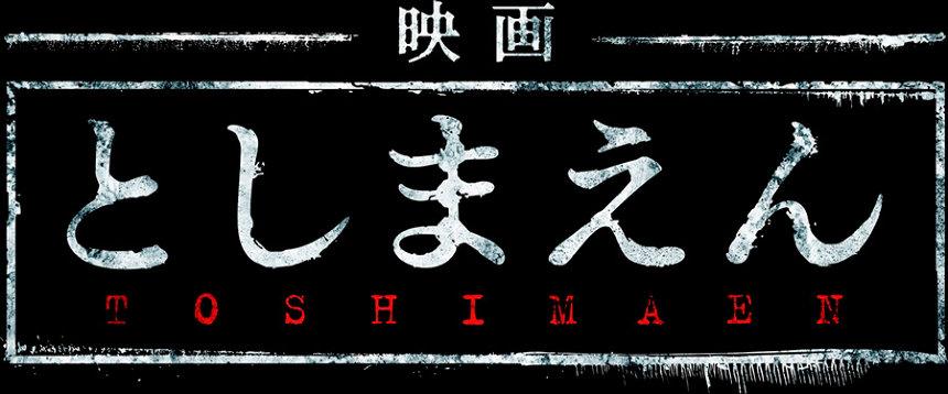 『映画 としまえん』ティザーロゴ ©2019 東映ビデオ
