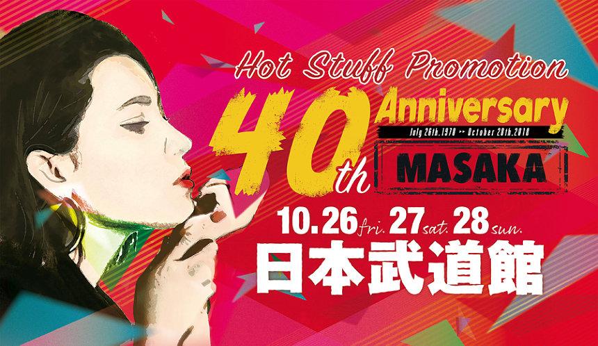 『Hot Stuff Promotion 40th Anniversary MASAKA』ビジュアル