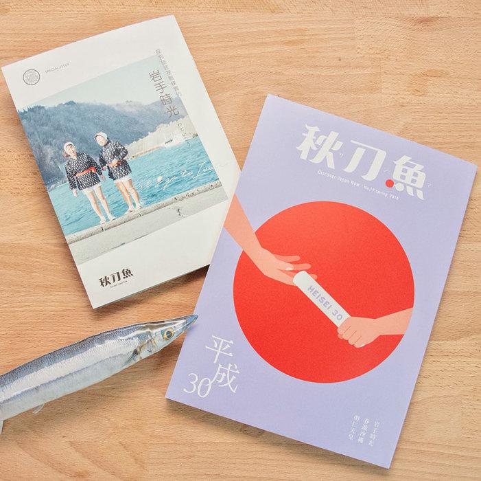『秋刀魚』と岩手ガイドブック『岩手時光』