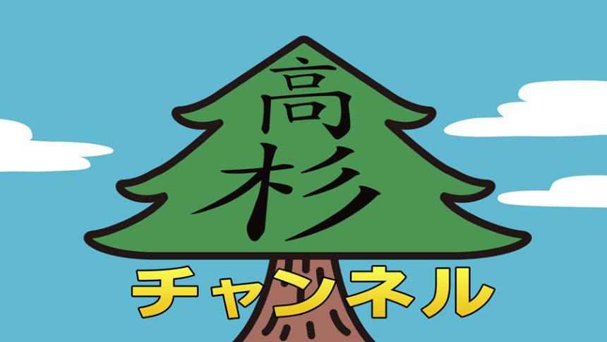 au CM「意識高すぎ!高杉くん」シリーズ「auひかり 高杉チャンネル『YouTuber高杉』篇」より