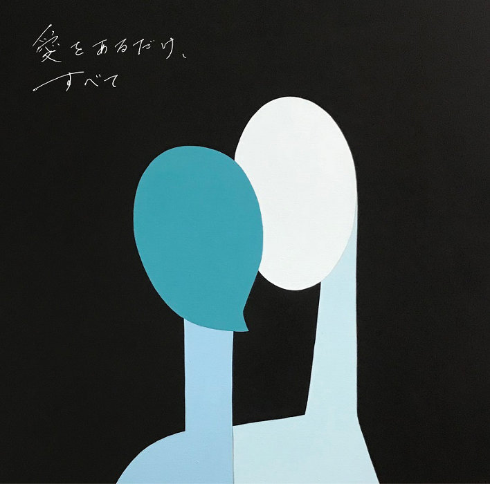 KIRINJI『愛をあるだけ、すべて』初回限定盤ジャケット