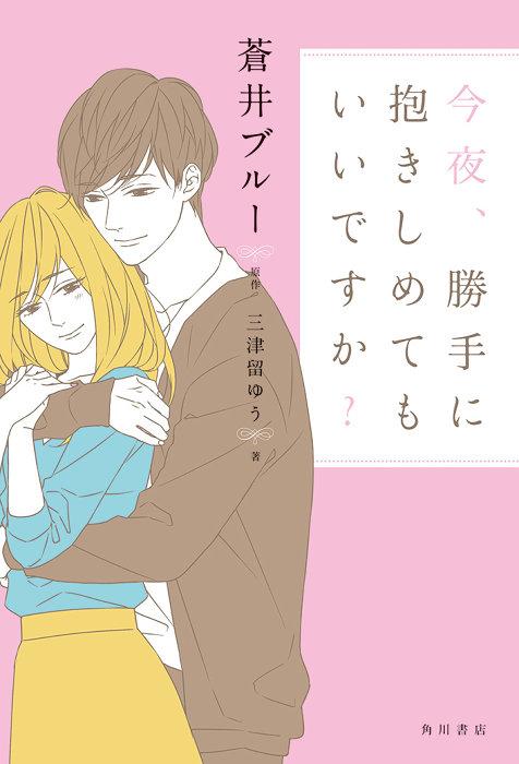 蒼井ブルー原作、三津留ゆう著『今夜、勝手に抱きしめてもいいですか?』(KADOKAWA)表紙