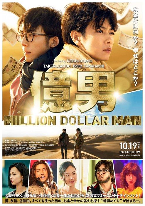 『億男』ポスタービジュアル ©2018映画「億男」製作委員会