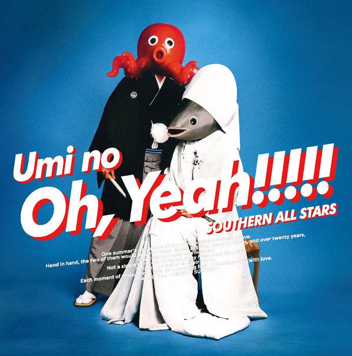 サザンオールスターズ『海のOh, Yeah!!』ジャケット