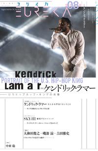 『ユリイカ2018年8月号 特集=ケンドリック・ラマー――USヒップホップ・キングの肖像』
