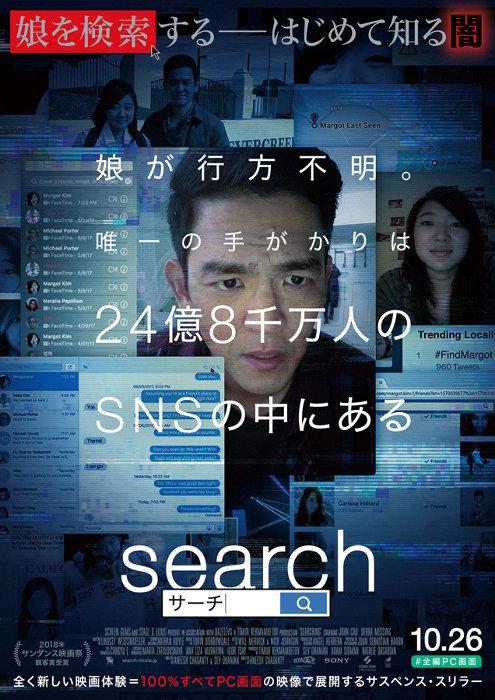 『search/サーチ』ポスタービジュアル
