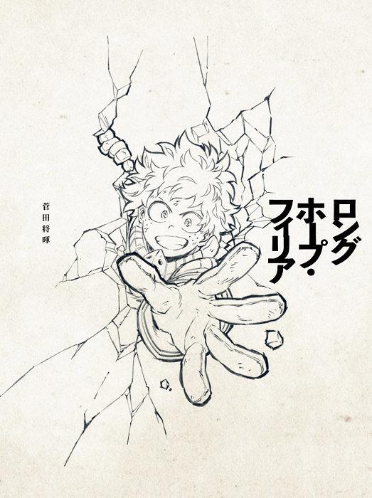 菅田将暉『ロングホープ・フィリア』期間限定盤ジャケット