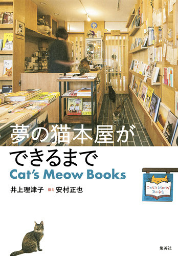 『夢の猫本屋ができるまで』表紙