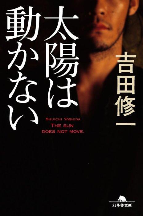 吉田修一『太陽は動かない』(幻冬舎文庫)表紙