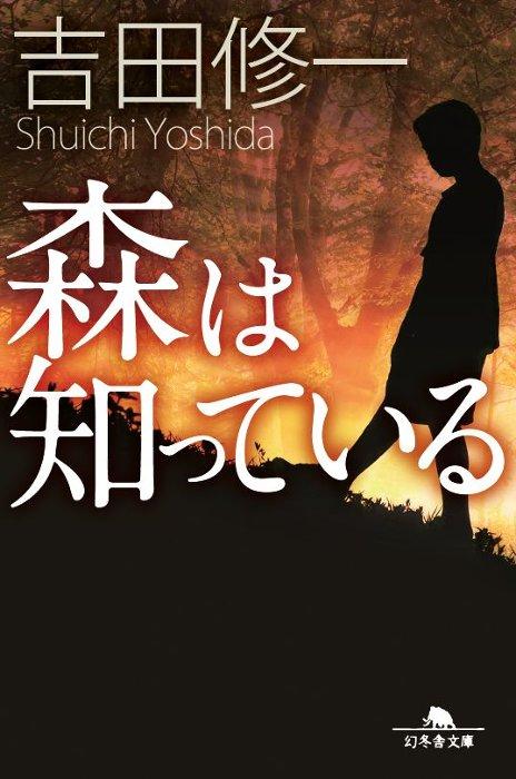吉田修一『森は知っている』(幻冬舎文庫)表紙