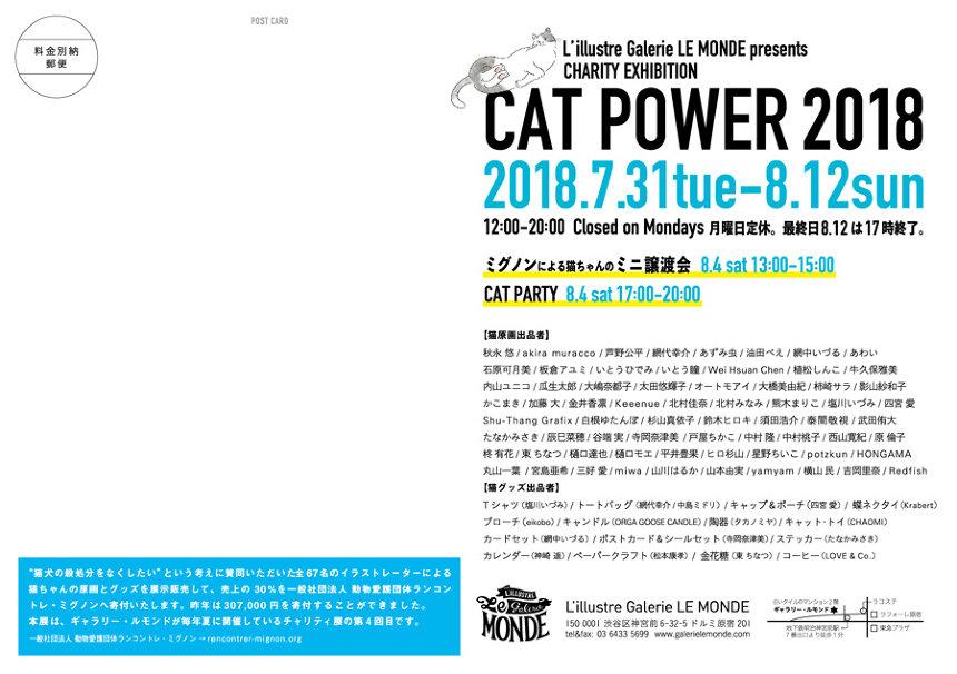 『CAT POWER 2018』DMビジュアル
