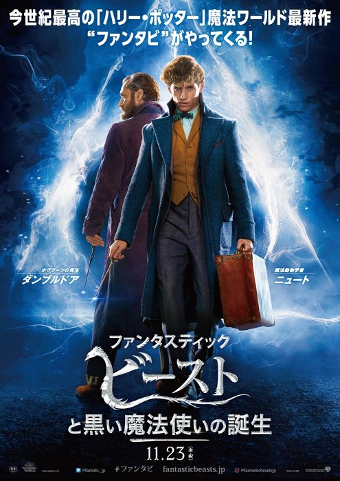 『ファンタスティック・ビーストと黒い魔法使いの誕生』ティザービジュアル ©2018 Warner Bros. Ent. All Rights Reserved Harry Potter and Fantastic Beasts Publishing Rights ©J.K. Rowling