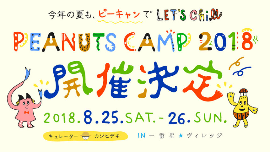 『PEANUTS CAMP 2018』キービジュアル
