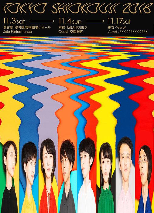 """ライブツアー『東京塩麹 """"You Can Dance"""" Release Tour』チラシビジュアル ©コムラマイ、タカラマハヤ"""