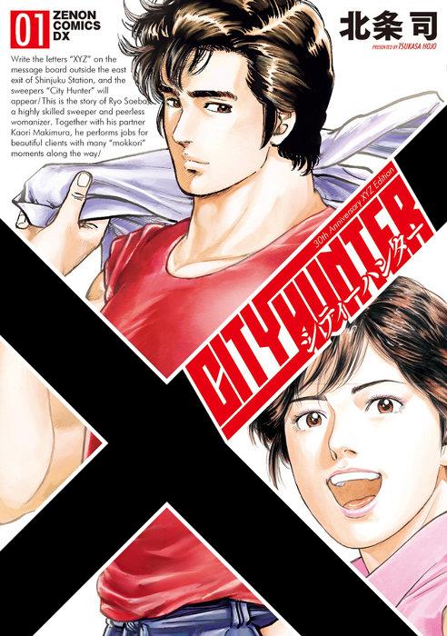 北条司『シティーハンター XYZ edition 1』表紙