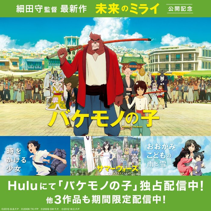 細田守『バケモノの子』Huluで限定配信 『時かけ』『サマウォ』含む3本 ...
