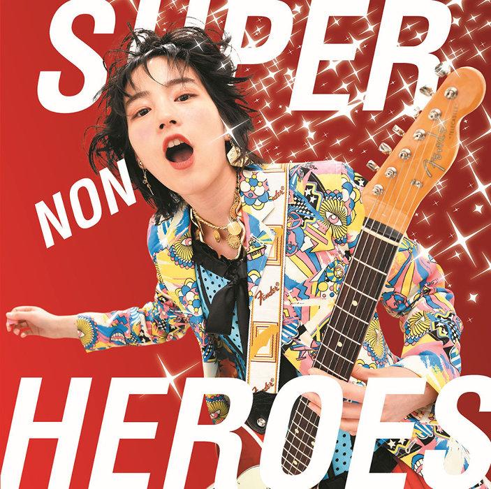 のん『スーパーヒーローズ』LP盤ジャケット