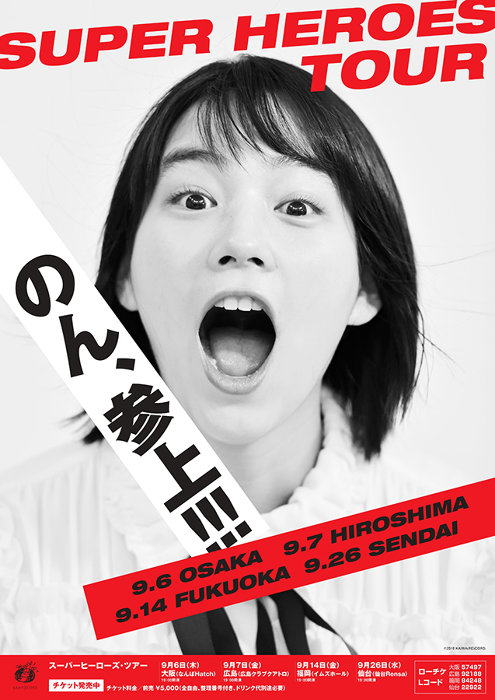 『スーパーヒーローズ・ツアー のん 参上!!』ポスタービジュアル