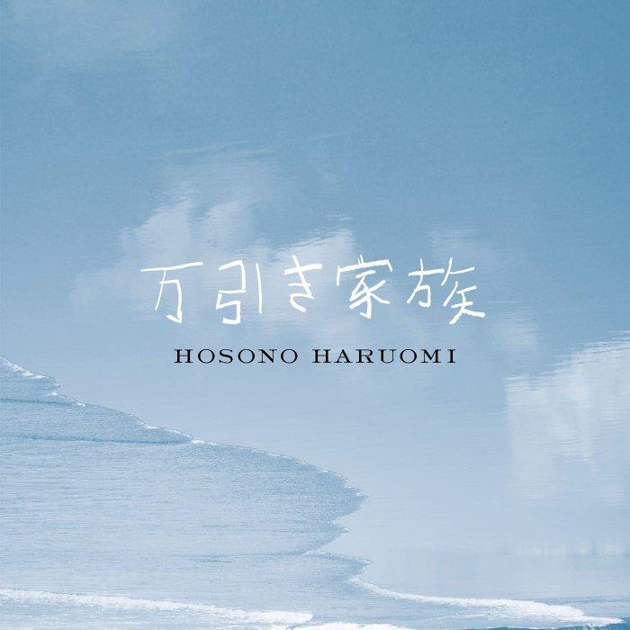 細野晴臣『万引き家族』オリジナルサウンドトラックジャケット