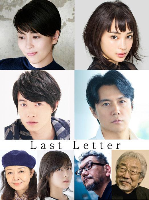 『Last Letter』出演者一覧 ©2019「Last Letter」製作委員会