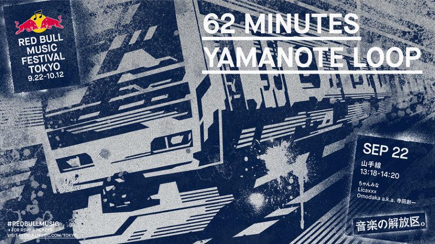 『62 MINUTES YAMANOTE LOOP』ビジュアル