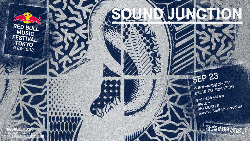 『SOUND JUNCTION』ビジュアル