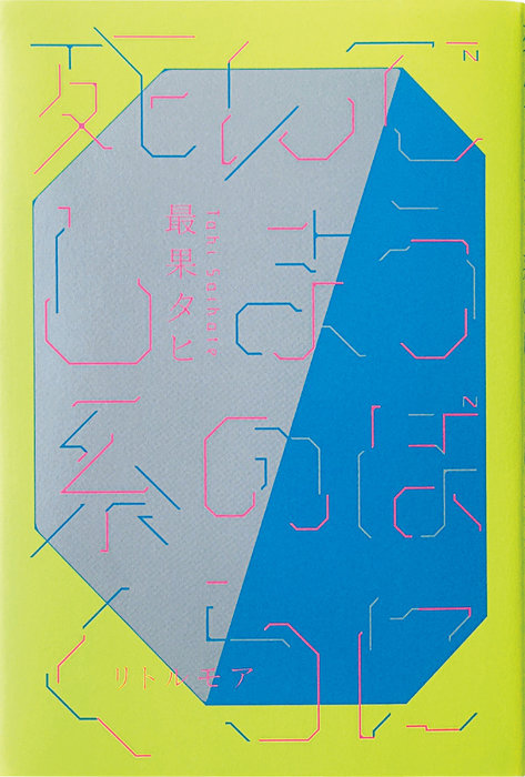 最果タヒ『死んでしまう系のぼくらに』リトルモア、2014年9月 ブックデザイン:佐々木俊