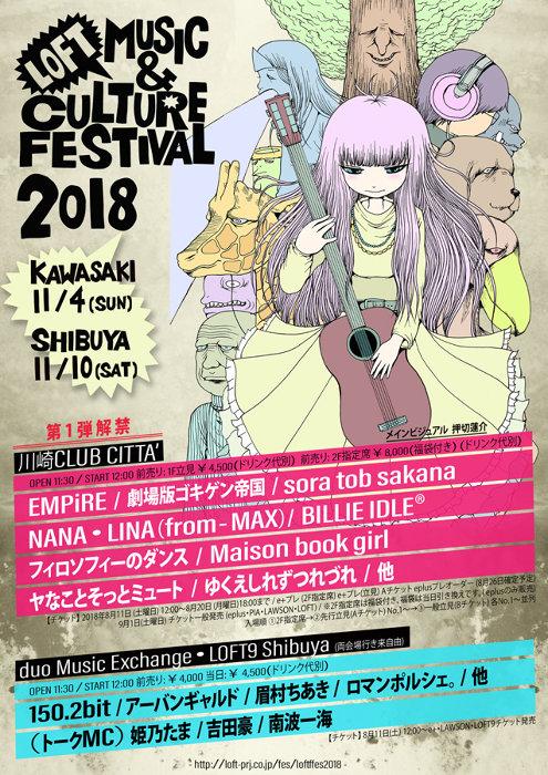 『LOFT MUSIC & CULTURE FESTIVAL』メインビジュアル