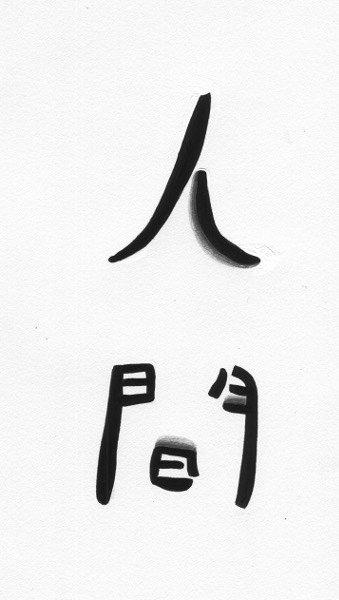 又吉直樹『人間』ロゴ