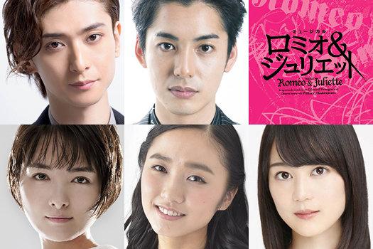 古川雄大、大野拓朗、葵わかなら出演 『ロミオ&ジュリエット』来年再演