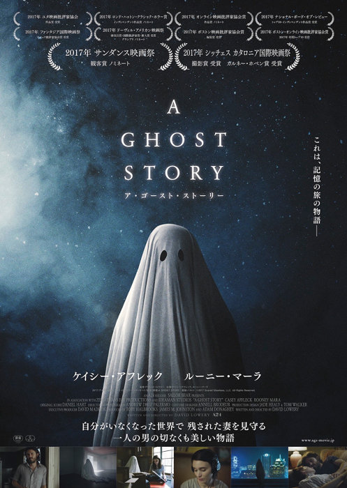 『A Ghost Story』キービジュアル ©2017 Scared Sheetless, LLC. All Rights Reserved.